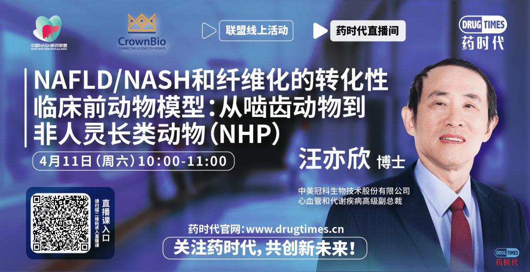 今早10点,汪亦欣博士主讲:NAFLD/NASH和纤维化的转化性临床前动物模型: 从啮齿动物到非人灵长类动物(NHP)