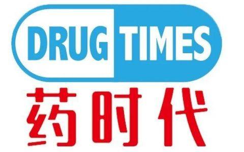 药时代BD项目   中国大型制药企业寻找大陆以外医药项目