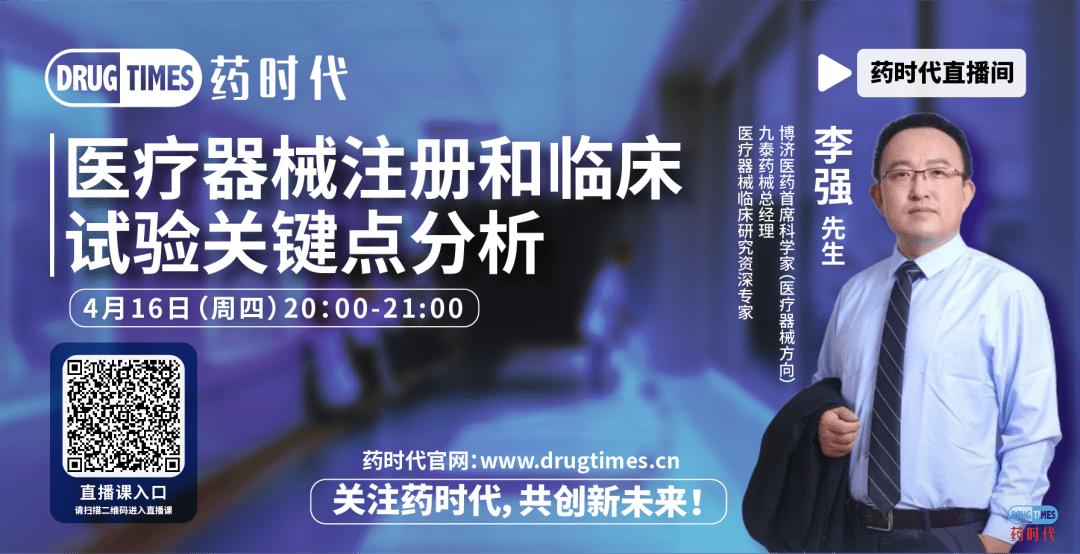 药时代直播间029期   李宾教授:临床研究的项目管理培训之人员管理