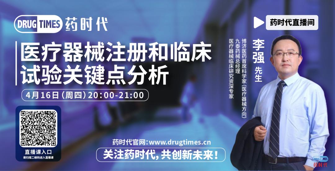 药时代直播间   汇总实录及PPT分享——医疗器械注册和临床试验关键点分析