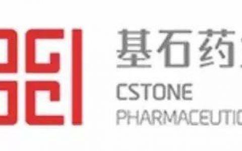 重磅喜讯,基石药业首次递交中国大陆新药上市申请!NMPA受理同类首创胃肠间质瘤靶向药avapritinib的两个适应症上市申请