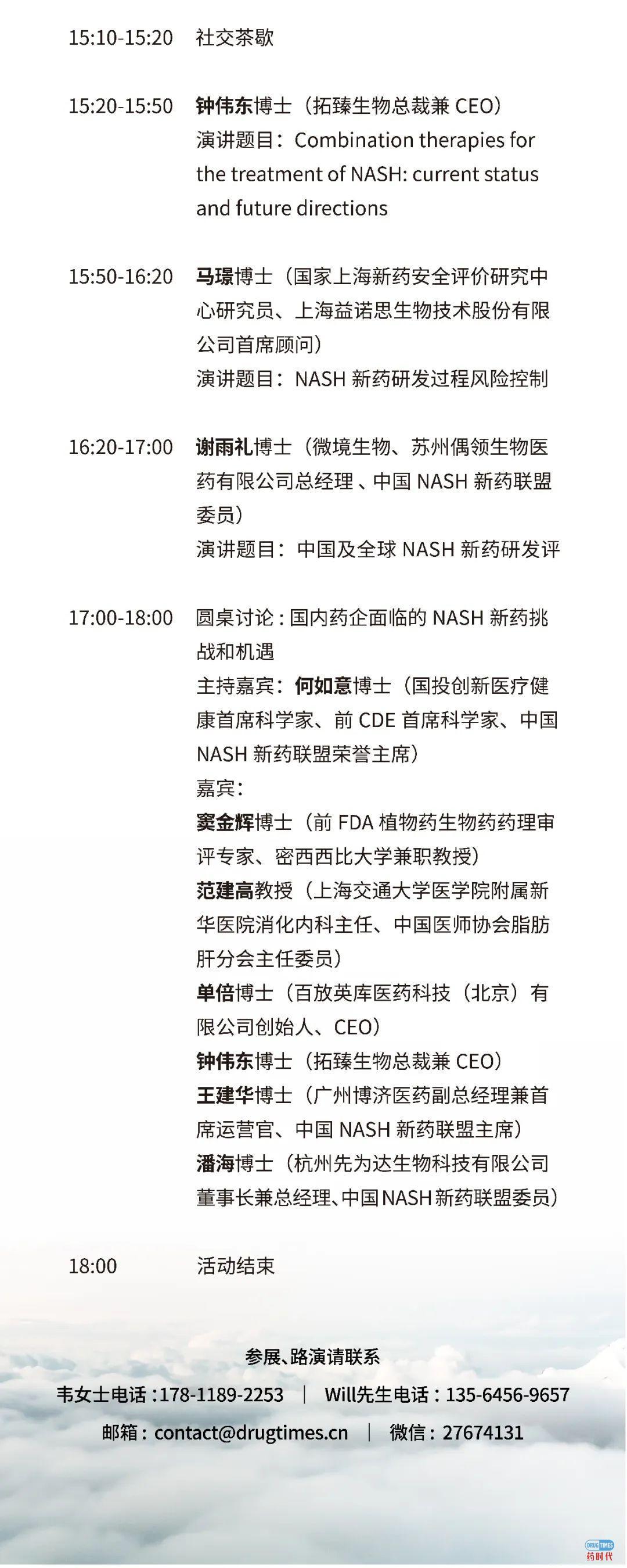020中国NASH大会