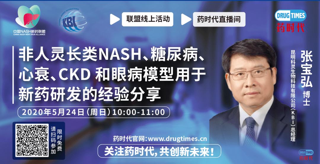 冯胜博士解读真实世界数据如何帮助临床试验