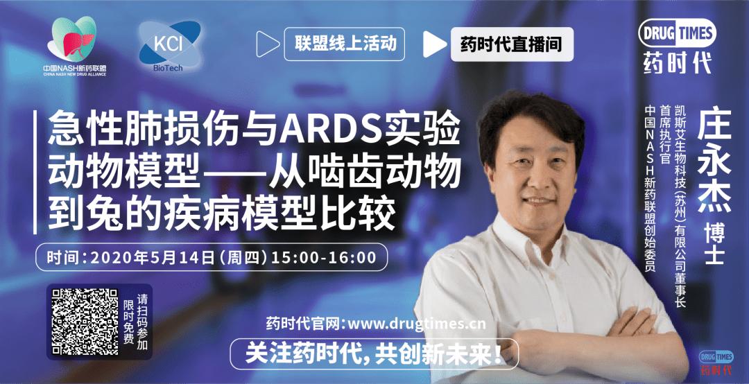 今天下午3点,庄永杰博士主讲:急性肺损伤与ARDS实验动物模型——从啮齿动物到兔的疾病模型比较
