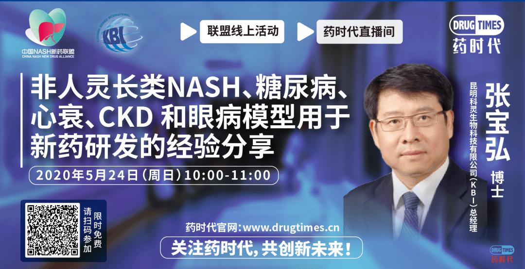 今早10点,张宝弘博士主讲非人灵长类NASH、糖尿病、心衰、CKD和眼病模型用于新药研发的经验分享