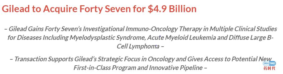 吉利德签订10年战略合约,加强肿瘤领域布局