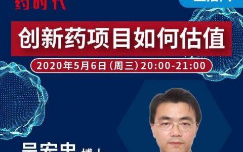 今晚8点,吴宏忠博士主讲创新药项目如何估值