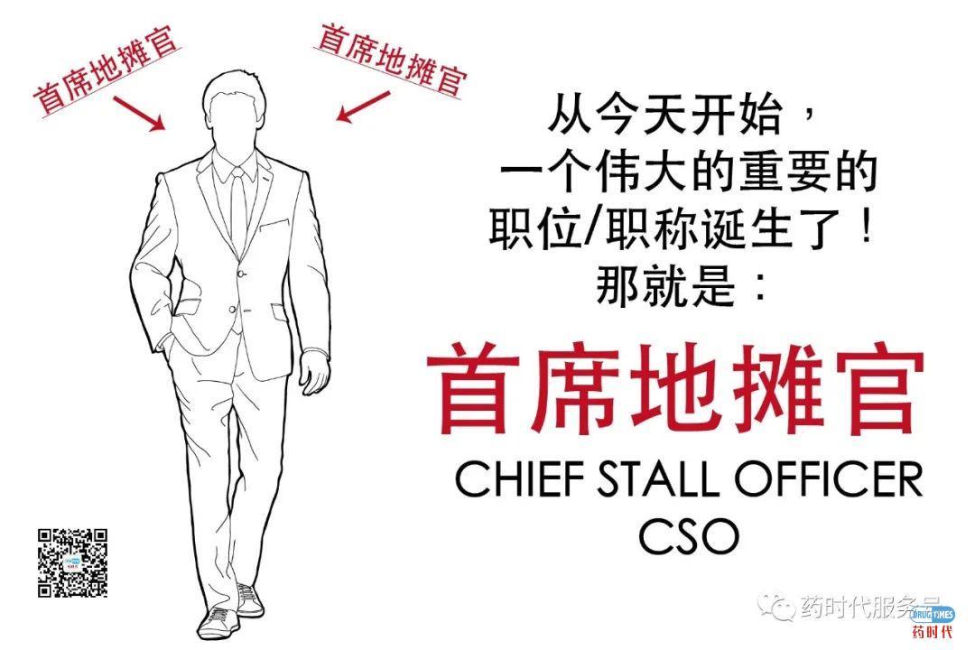 首席地摊官(CSO)喊您来卖药!