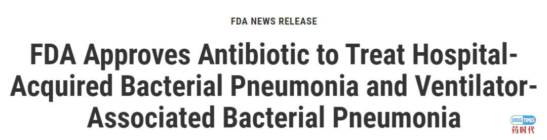 FDA批准默沙东的Recarbrio治疗呼吸机相关细菌性肺炎和医院获得性细菌性肺炎