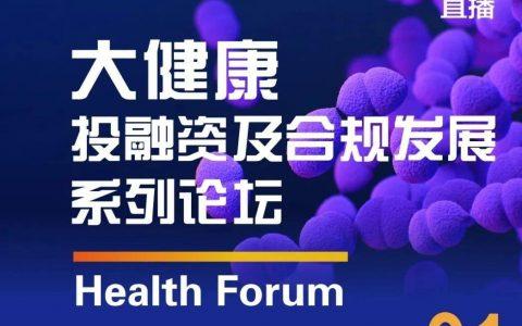 药时代推荐   大健康投融资及合规发展系列论坛