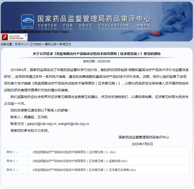 重磅!CDE发布关于公开征求《免疫细胞治疗产品临床试验技术指导原则(征求意见稿)》意见的通知