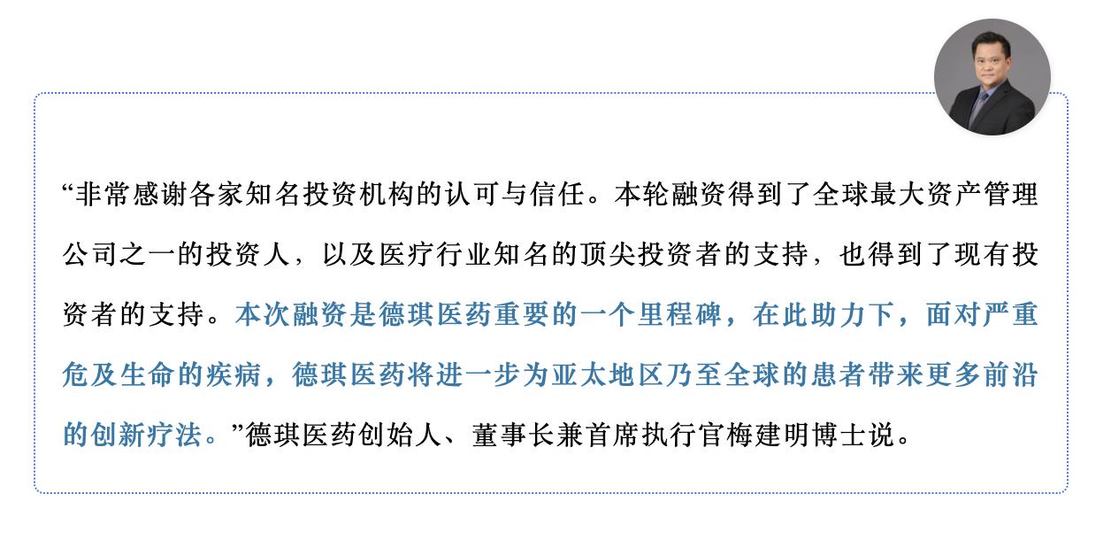 德琪医药C轮融资9700万美元,主要用于新药研发和商业化