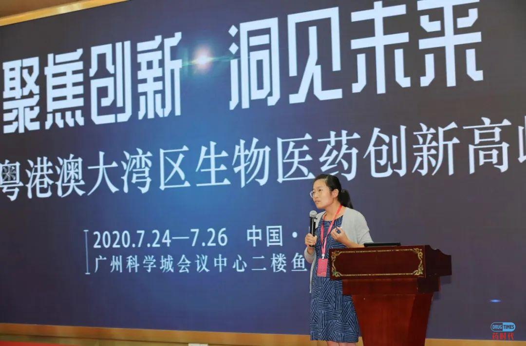 第二届粤港澳大湾区生物医药创新高峰论坛在穗隆重举行