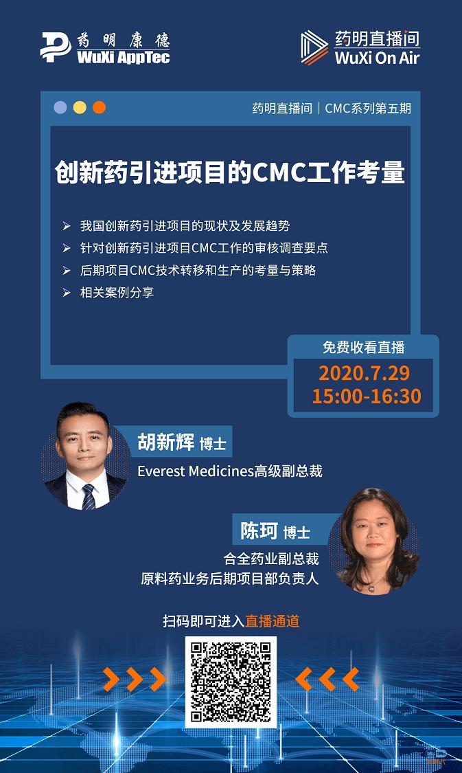药明直播间|CMC系列(五):创新药引进项目的CMC工作考量