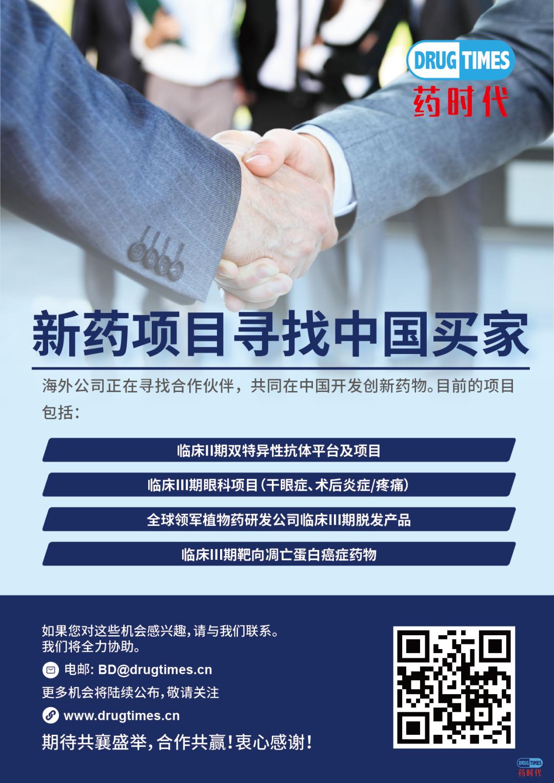 新药项目寻找中国买家  | 药时代