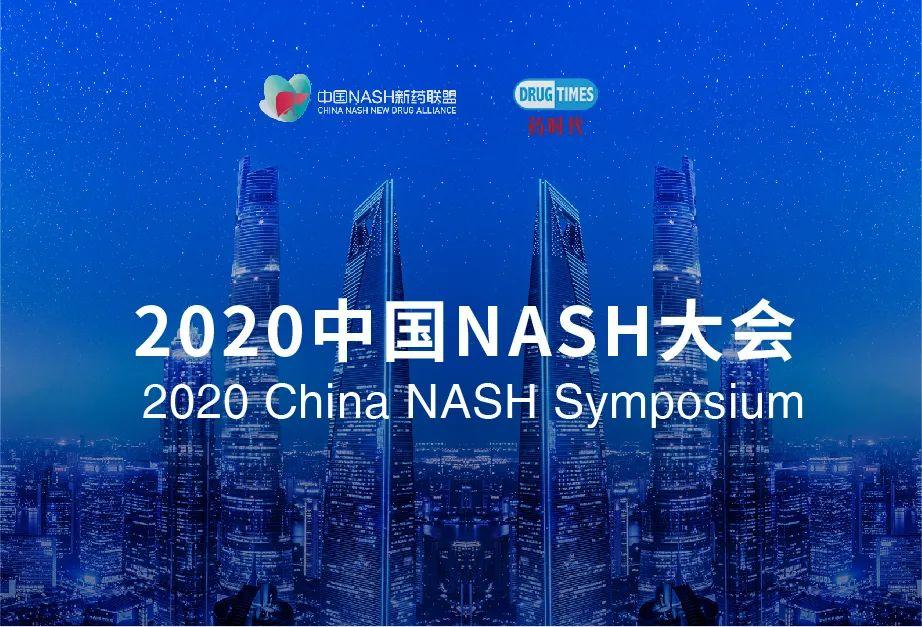 您提问,我送礼——2020中国NASH大会有奖提问活动开始啦!