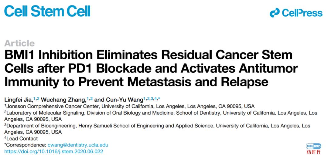 Cell子刊:王存玉院士团队发现靶向BMI1,可抑制癌症干细胞,显著提高癌症联合治疗效果