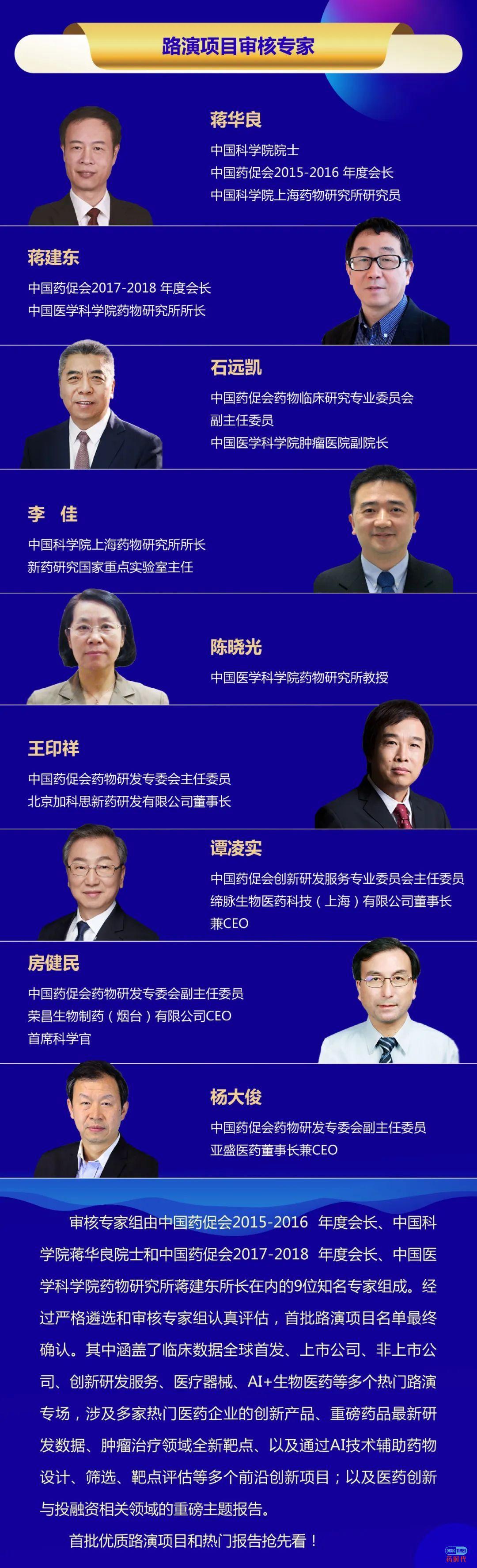 第五届中国医药创新与投资大会首批路演名单出炉