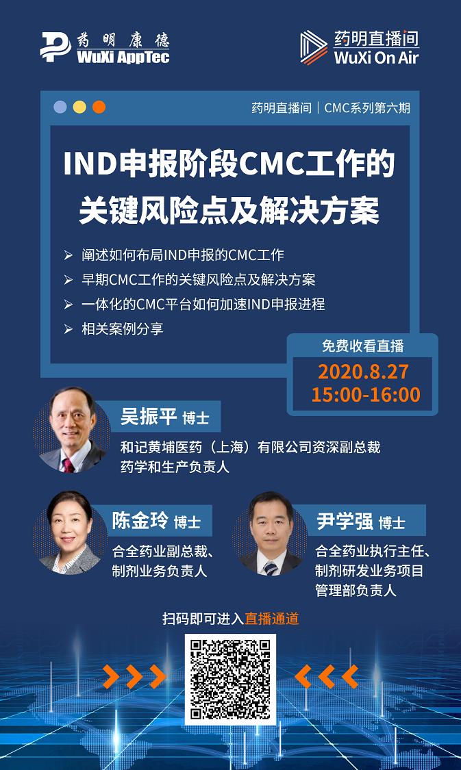 药明直播间|CMC系列(六):IND申报阶段CMC工作的关键风险点及解决方案