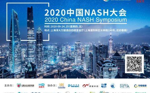 2020中国NASH大会 | 第五轮通知