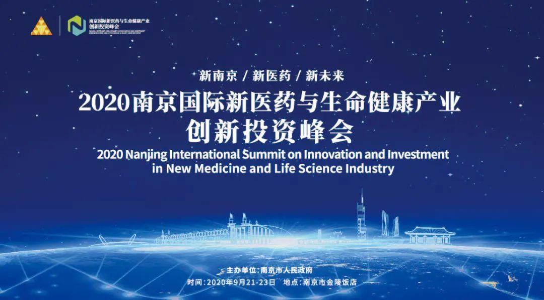 千人盛典 巅峰对话 群星闪耀 大咖云集! 2020年南京国际新医药与生命健康产业创新投资峰会 诚挚相邀!