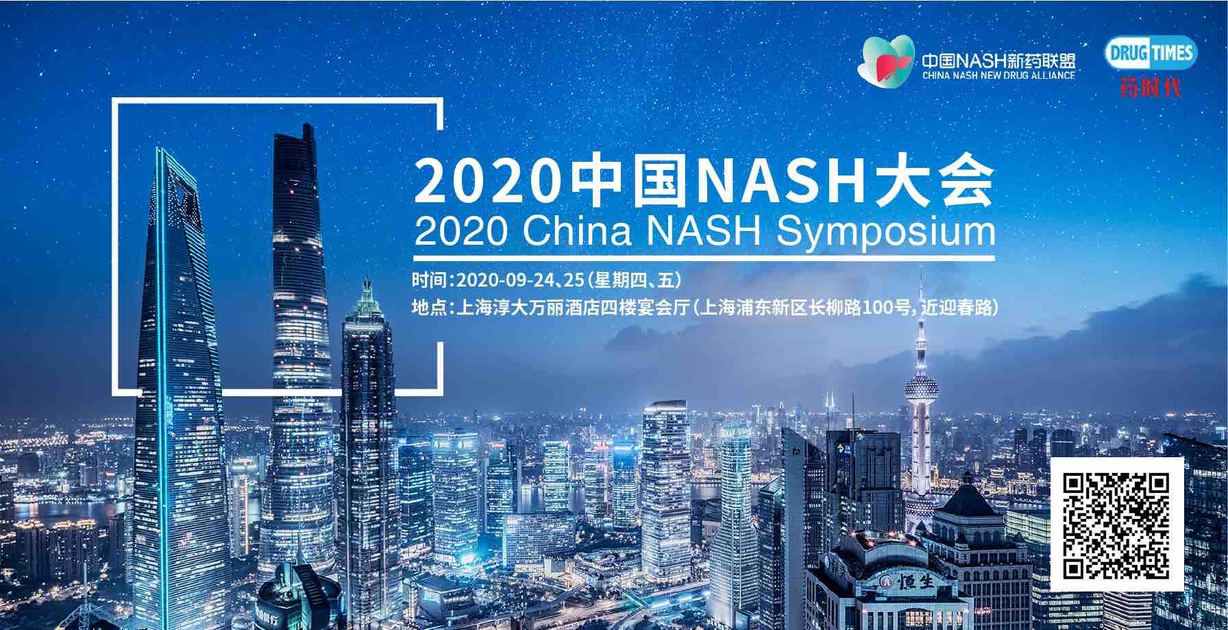 China NASH Symposium 2020