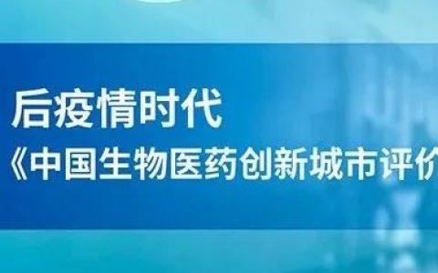 """医药创新城市发展论坛  暨""""中国最具投资价值生物医药创新城市研究""""项目成果发布会"""