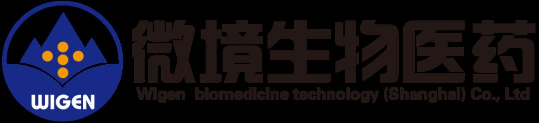 联盟喜讯 | 微境生物与君实生物签订技术转让及合作协议,共同开发四款抗癌药物
