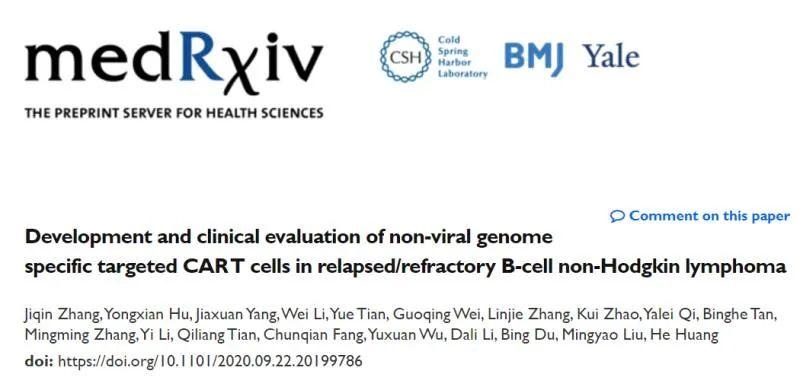 世界首例PD1敲除非病毒定点整合CART治疗淋巴瘤取得突破性成果
