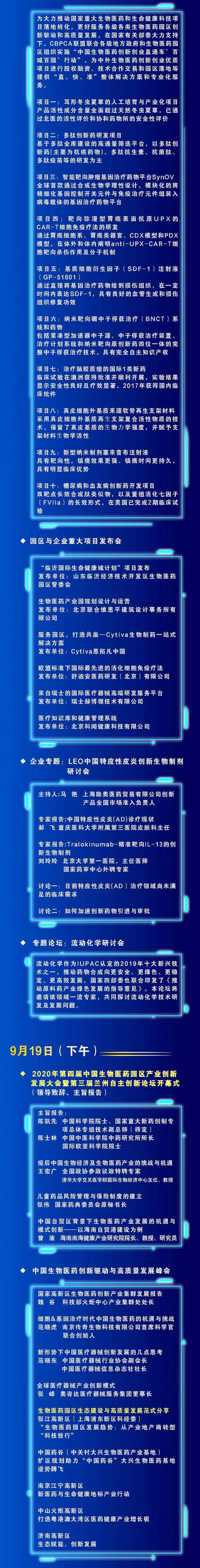 百园千企,盛会兰州 | 2020第四届中国生物医药园区产业创新发展大会
