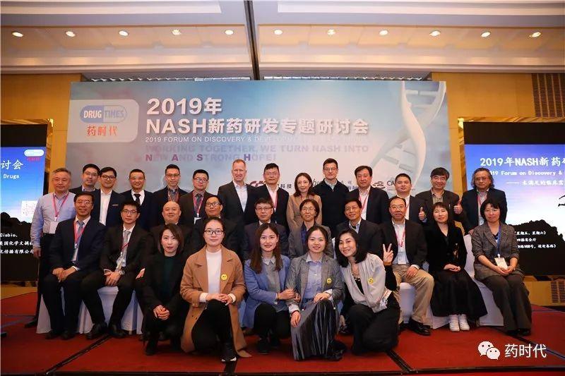 号外!2020中国NASH大会线上报名通道即将关闭
