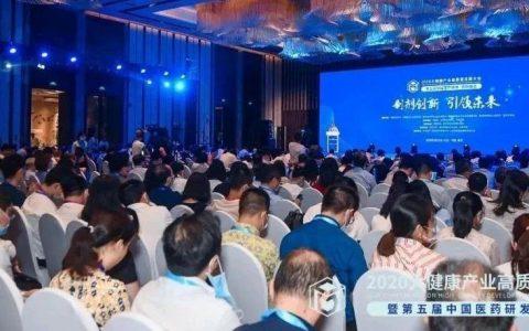 制剂创新,引领未来 | 2020大健康产业高质量发展大会暨第五届中国医药研发•创新峰会专家风采