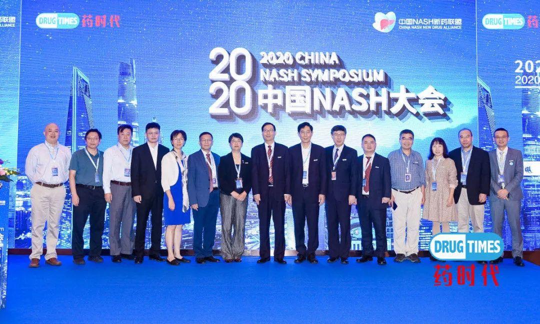 2020中国NASH大会,如此行业盛事,何不先一睹为快!