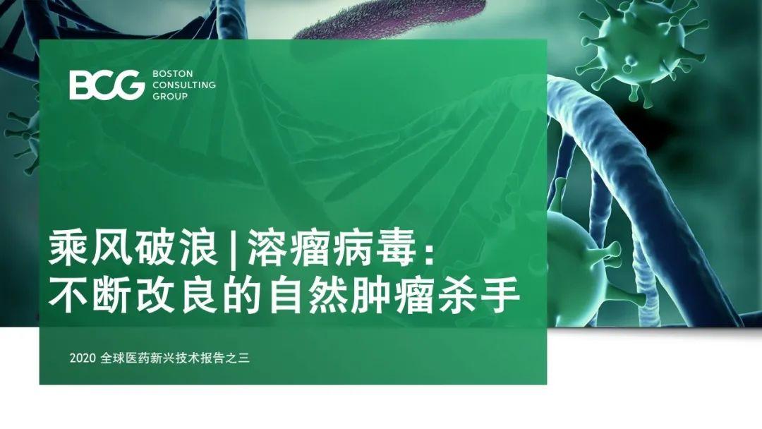 溶瘤病毒:不断改良的自然肿瘤杀手