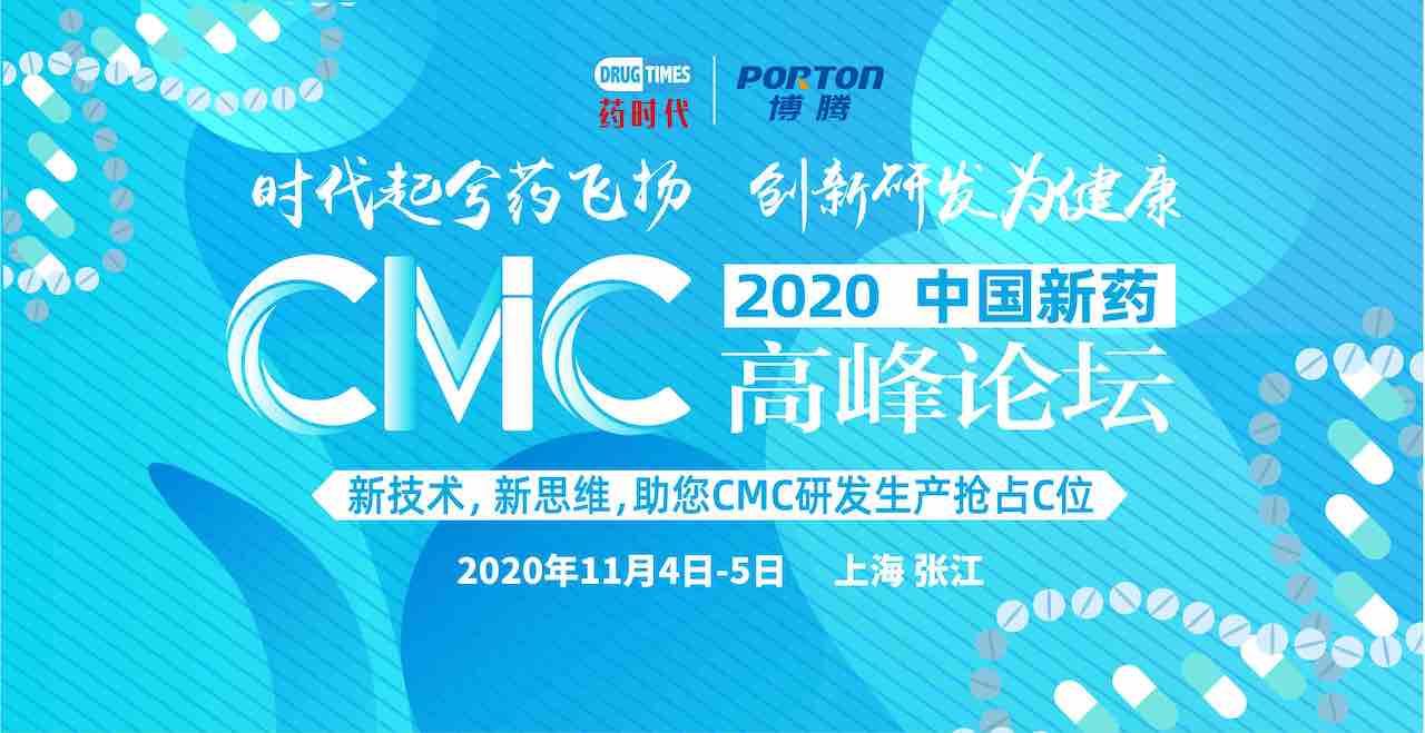 China CMC 2020