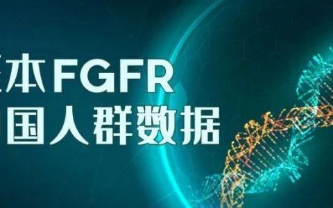 """万例癌症患者数据+双检测技术,至本医疗""""一站式""""解决方案助力FGFR靶向药上市进程"""