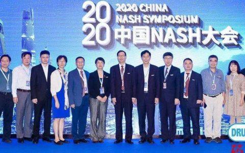 """400多位嘉宾!2天满满的日程!热烈庆祝""""2020中国NASH大会""""成功举办!"""