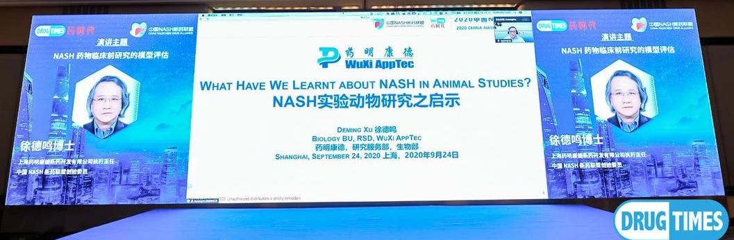 """00多位嘉宾!2天满满的日程!热烈庆祝""""2020中国NASH大会""""成功举办!"""""""