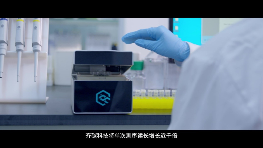 齐碳科技发布国产首台四代基因测序仪,为中国基因测序市场加码