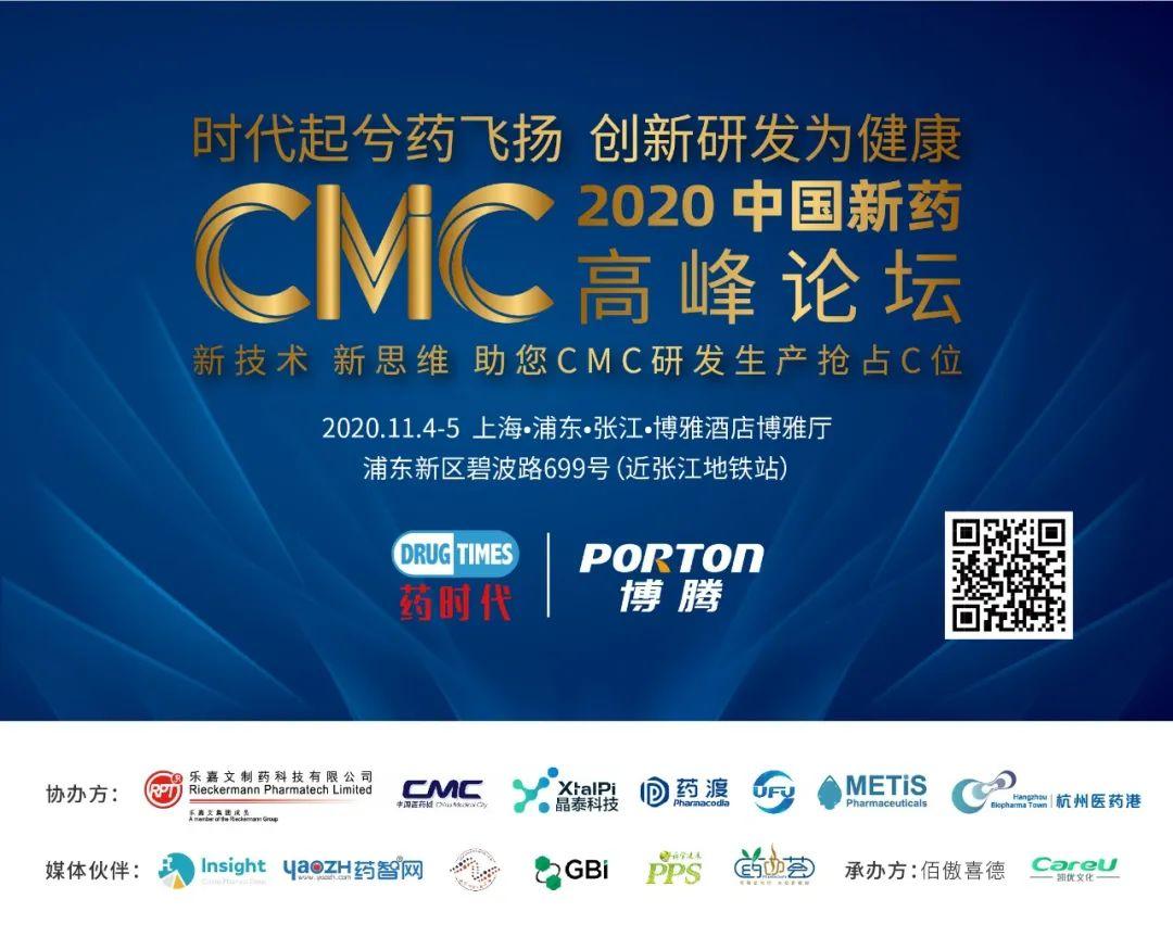 600+嘉宾!就在张江!时代起兮药飞扬,创新研发为健康!