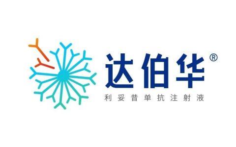 重磅!达伯华®(利妥昔单抗注射液)在中国正式获批上市