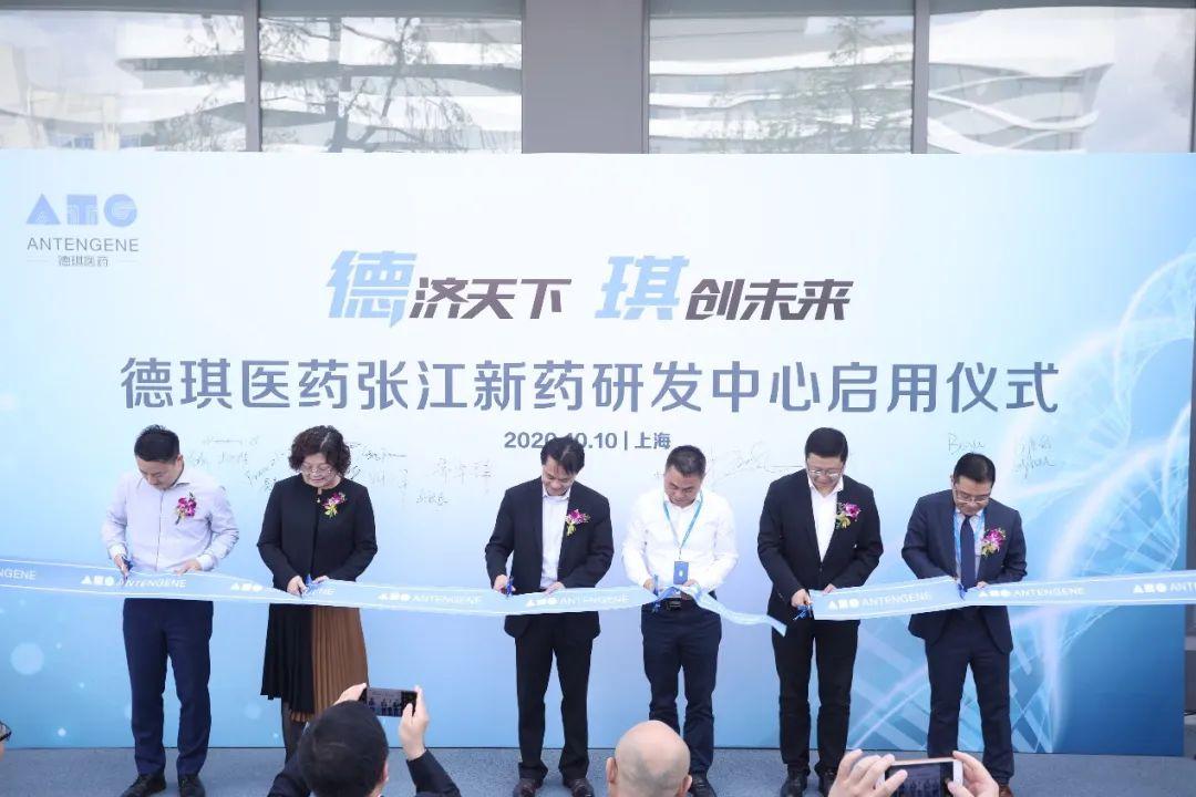 德琪新药研发中心落户上海张江:致力于全新机制抗肿瘤创新疗法的研发