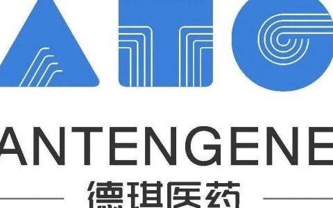 第二代选择性核输出抑制剂ATG-016(Eltanexor)治疗骨髓增生异常综合征的疗法在中国大陆获I/II期临床试验批准