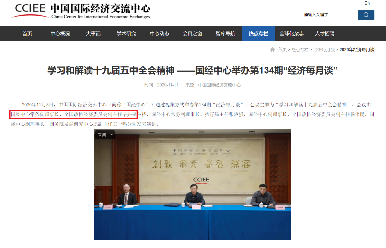 一首藏头诗,祝贺毕井泉就任中国国际经济交流中心(CCIEE)常务副理事长!