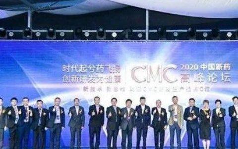 小视频汇聚大精彩 | 2020中国新药CMC高峰论坛完美收官,快来一同回顾会展盛况!