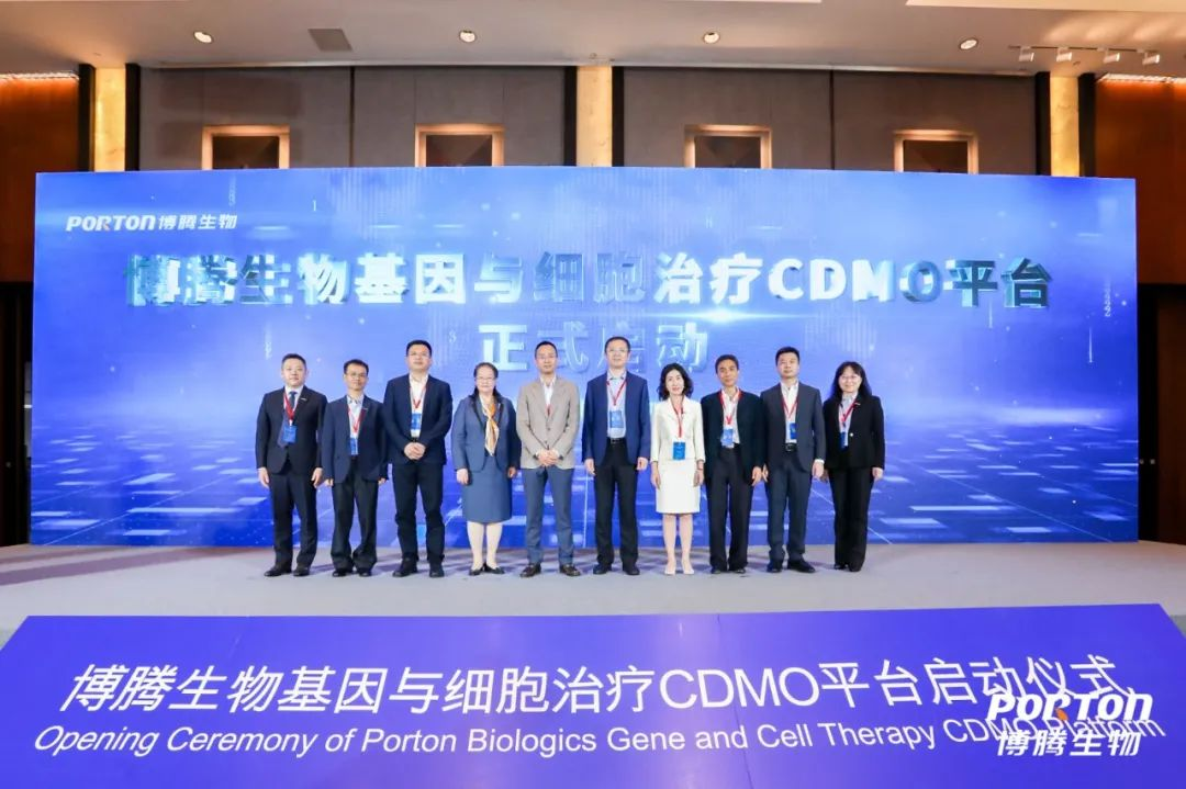 博腾生物基因与细胞治疗CDMO平台启动,携手BioBAY,共促产业发展!