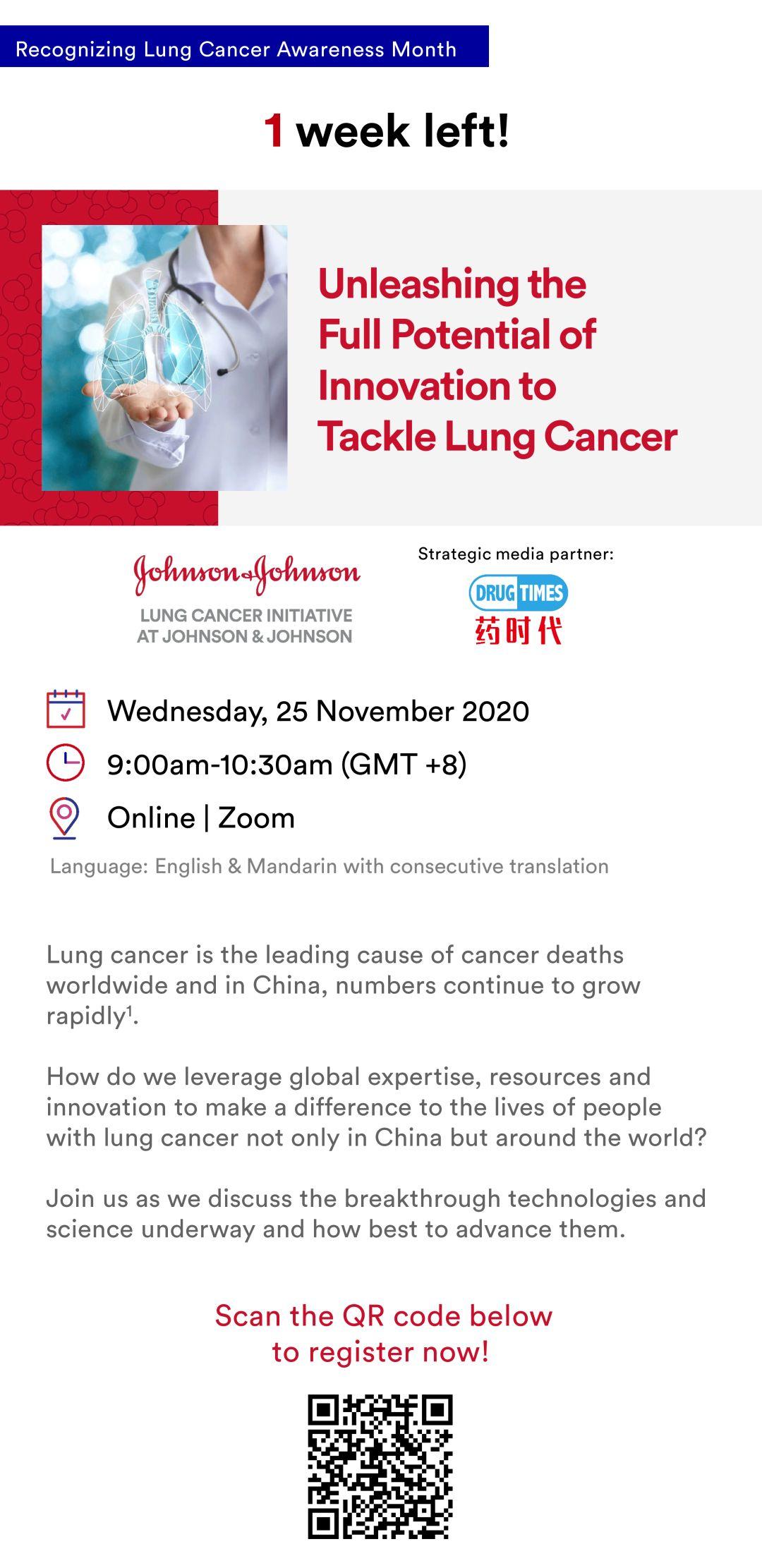 【倒计时5天 立刻报名】线上论坛:释放创新潜力 全面抗击肺癌