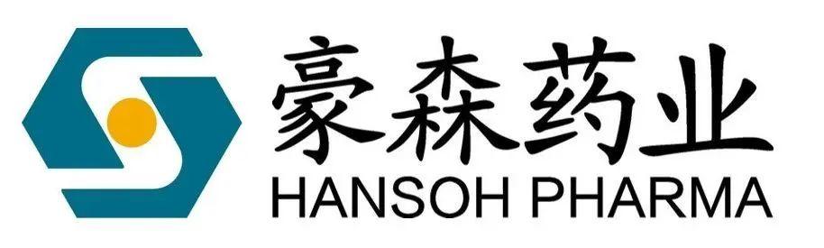 豪森药业创新药项目荣获第六届中国工业大奖表彰奖