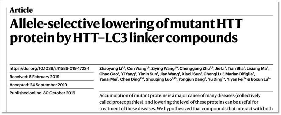 蛋白靶向降解:除了PROTAC,还有LYTAC、AUTAC和ATTEC