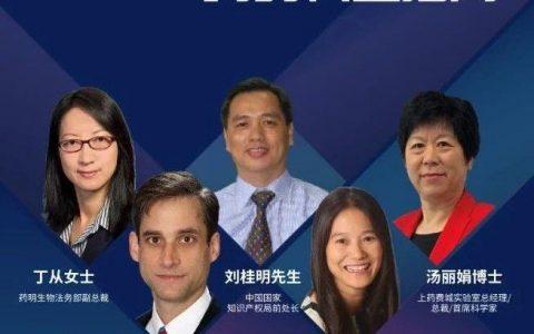 药时代直播间   今天上午10点,5位专家为您剖析中国专利链接制度